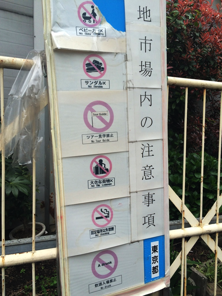 Tsukiji Market don'ts and don'ts